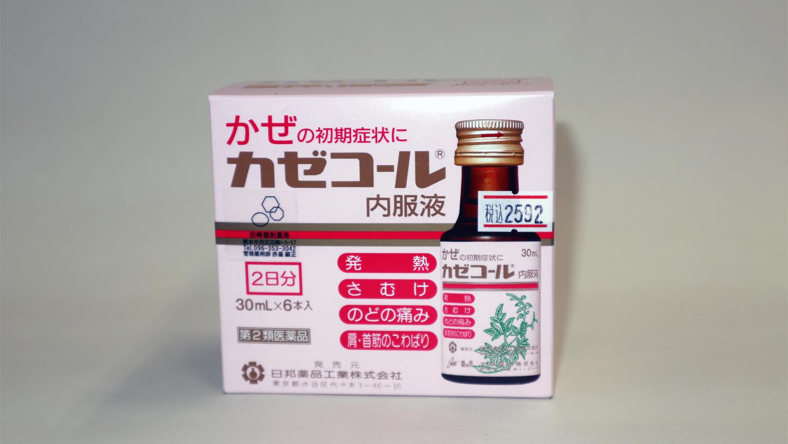 ホノピレチン | 感冒剤ホノミシリーズ | 田崎調剤薬局 | TASAKI PHARMACY