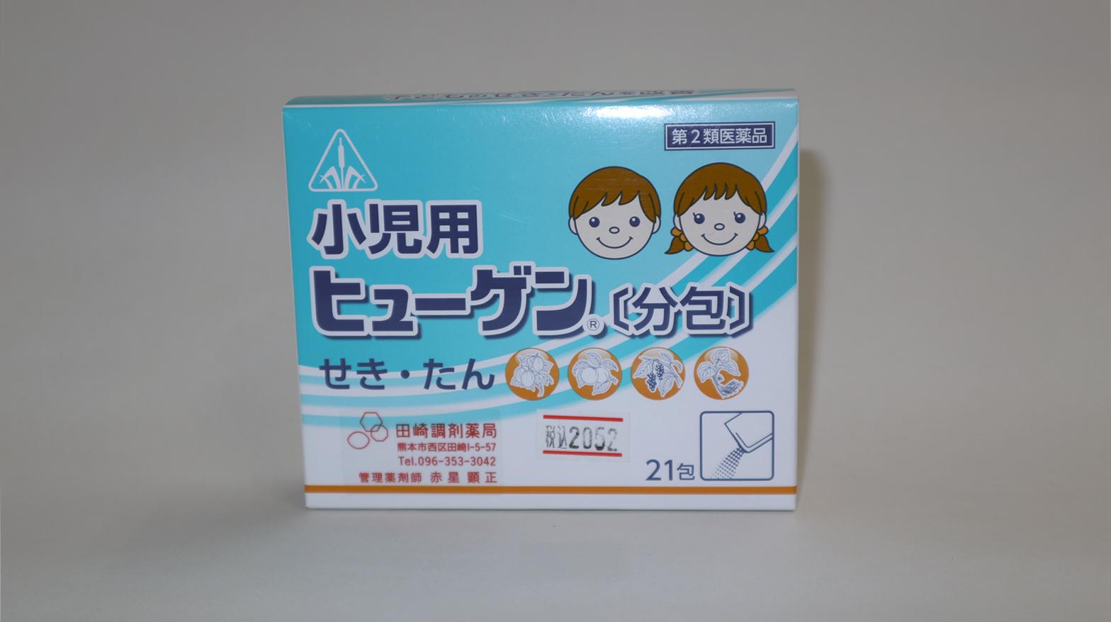 小児用ヒューゲン(分包)